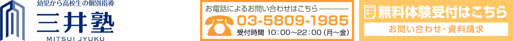 中央区・日本橋で小学校・中学・高校・大学受験なら三井塾