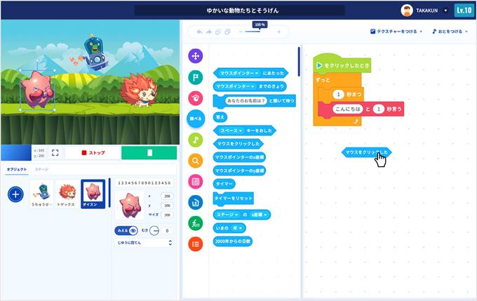 中央区 日本橋 プログラミング教室