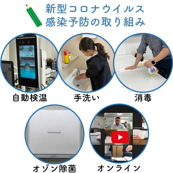 中央区 日本橋の学習塾 三井塾